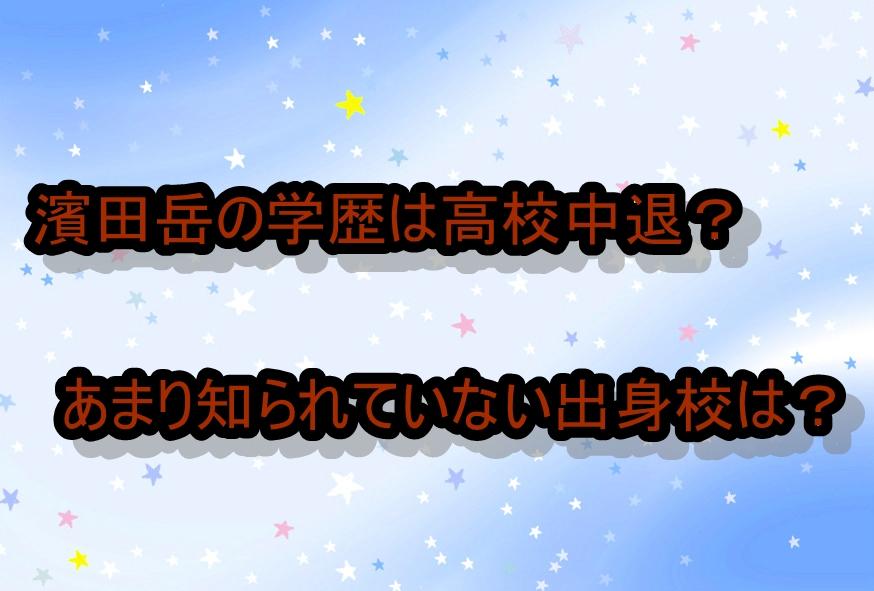 濱田岳の学歴は高校中退?あまり知られていない出身校は?