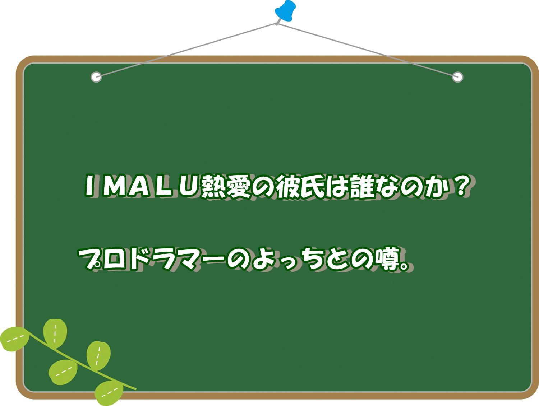 IMALU熱愛の彼氏は誰なのか?プロドラマーのよっちとの噂。