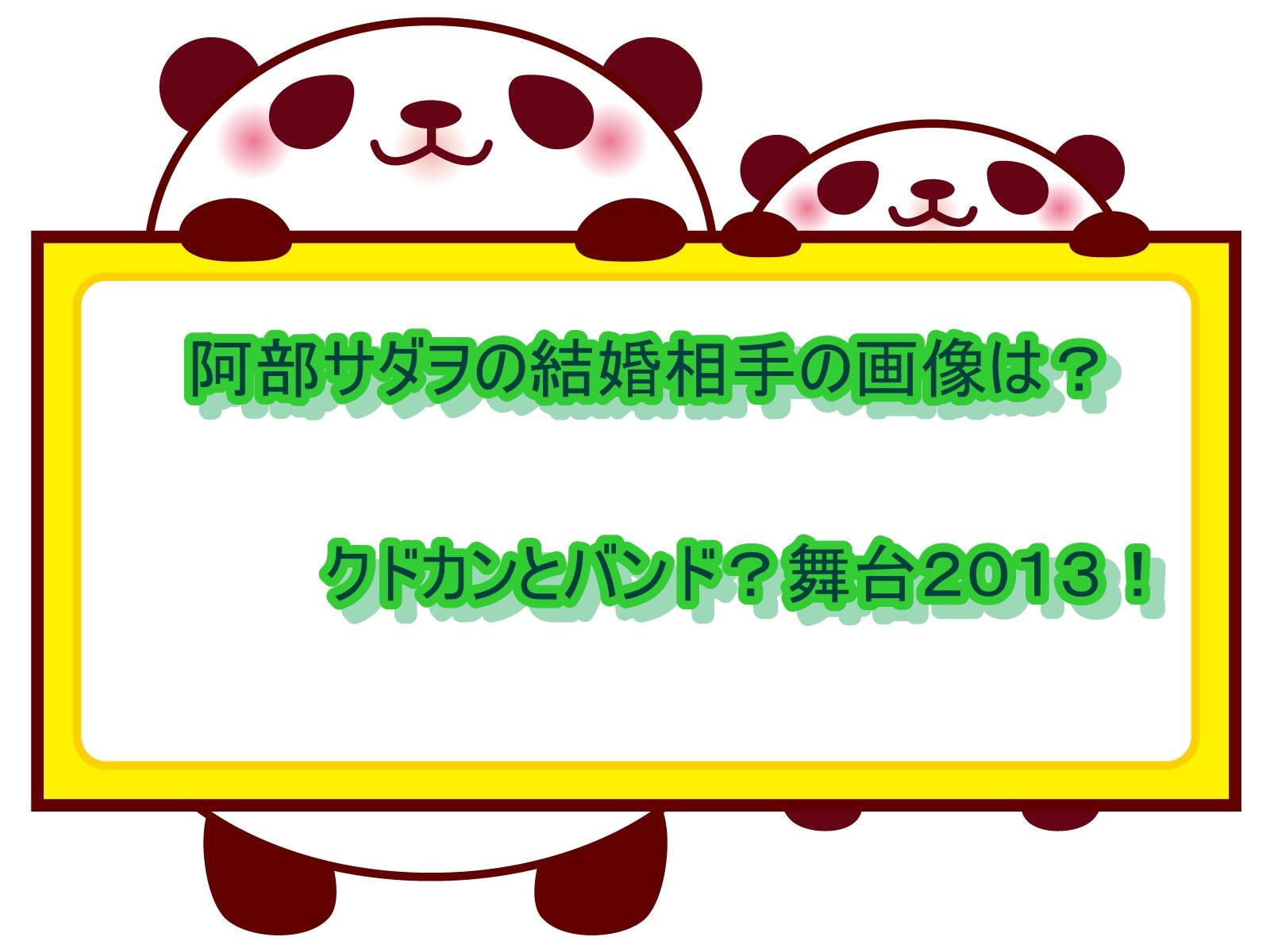 阿部サダヲの結婚相手の画像は?クドカンとバンド?舞台2013!