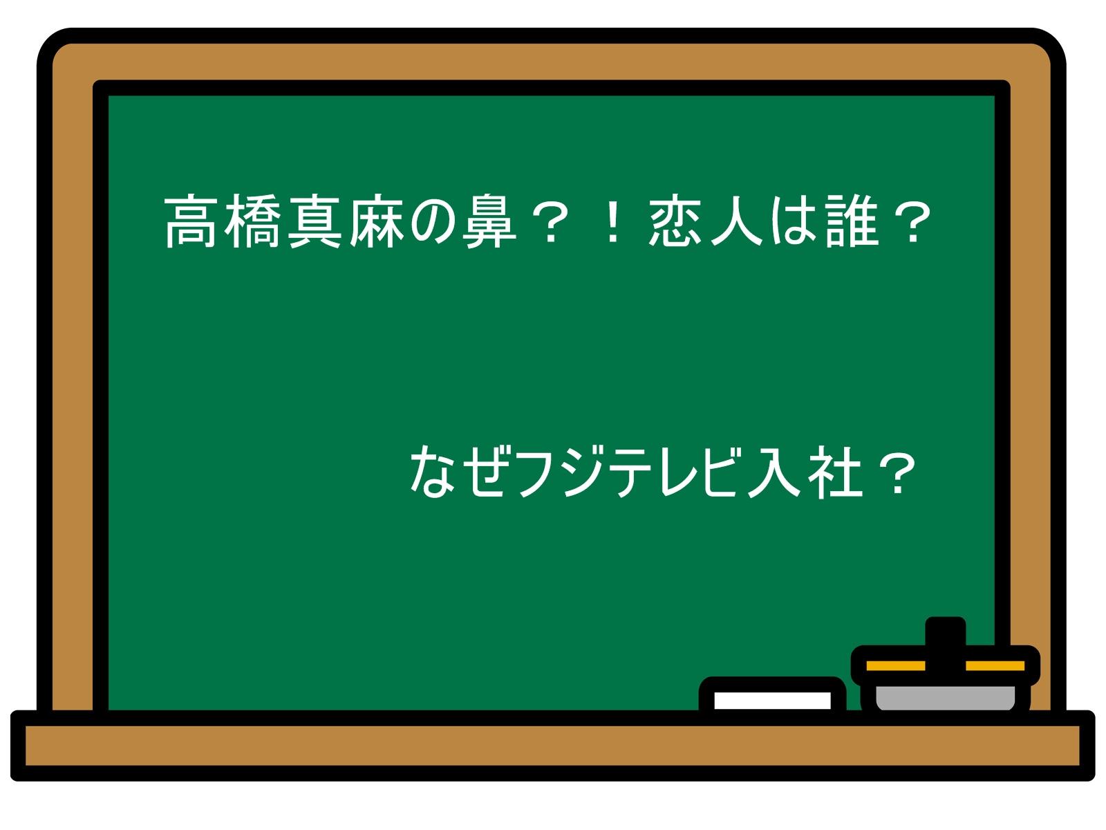 高橋真麻の鼻?!恋人は誰?なぜフジテレビ入社?