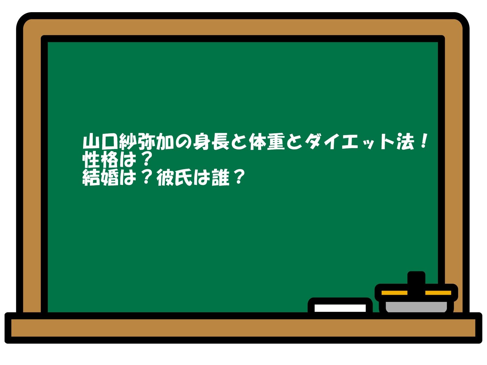 山口紗弥加の身長と体重とダイエット法!性格は?結婚は?彼氏は誰?