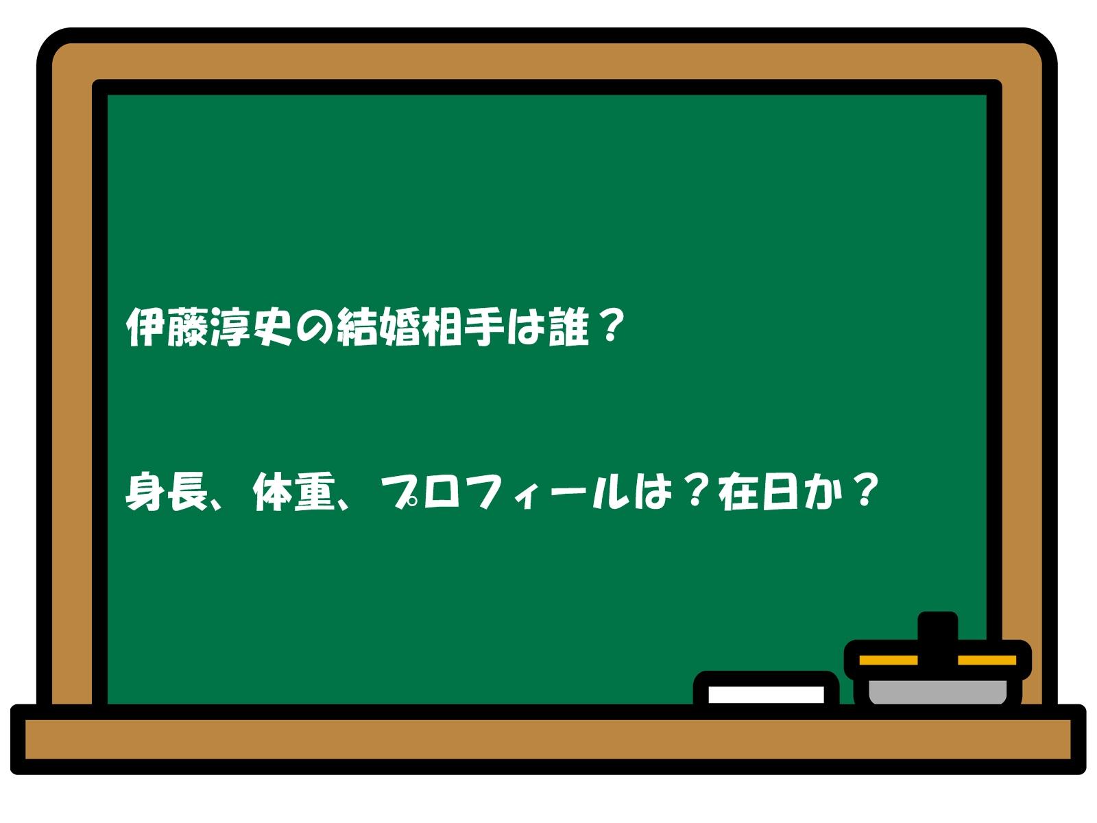 伊藤淳史の結婚相手は誰?身長、体重、プロフィールは?在日か?