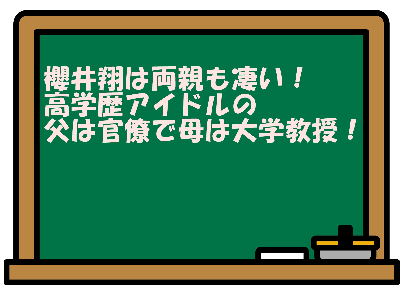 櫻井翔は両親も凄い!高学歴アイドルの父は官僚で母は大学教授!