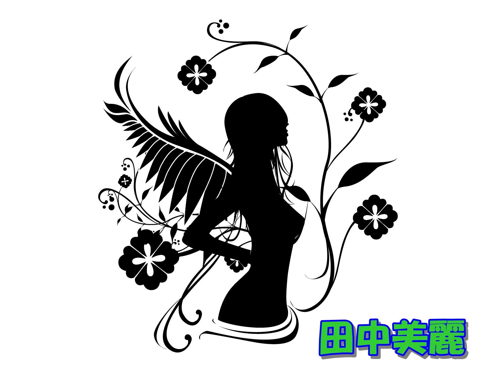 田中美麗がファースト・クラス出演!身長、体重等のプロフィールは?