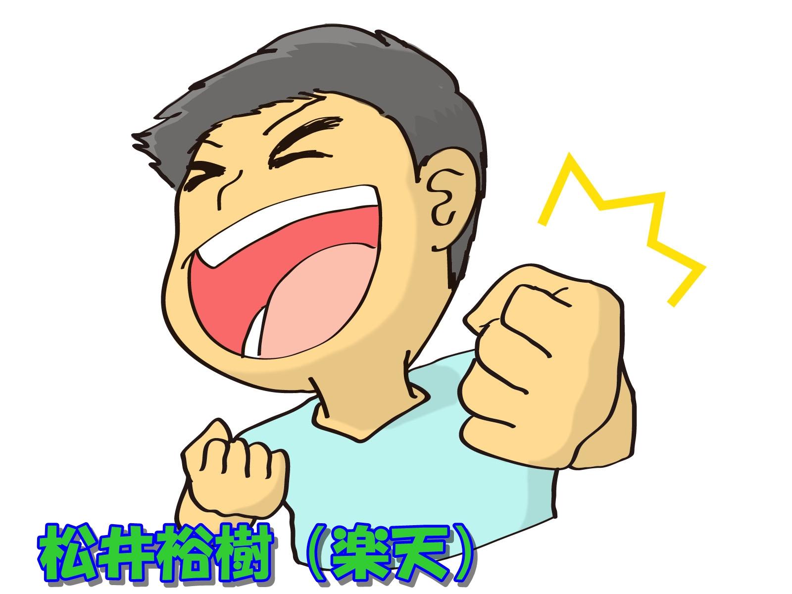 松井裕樹(楽天)の球種や投球スタイルは?なぜ勝てないのか?