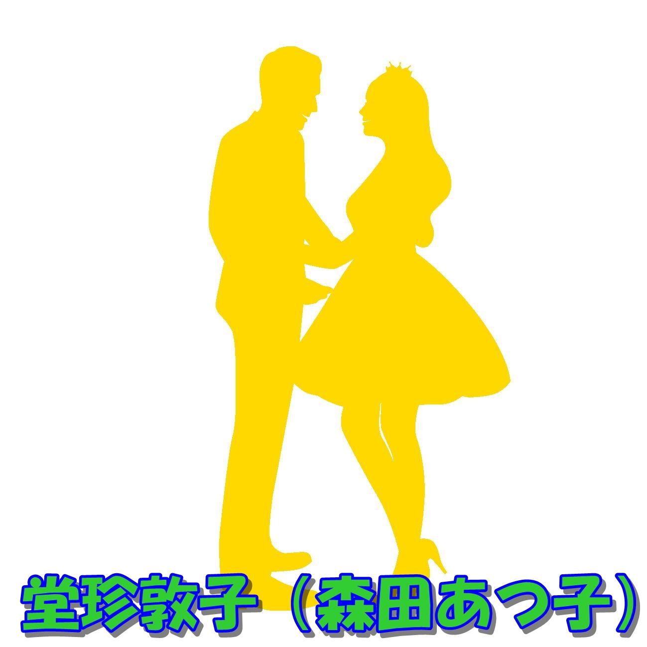 堂珍敦子(森田あつ子)が離婚か?学歴等のプロフィールをご紹介!