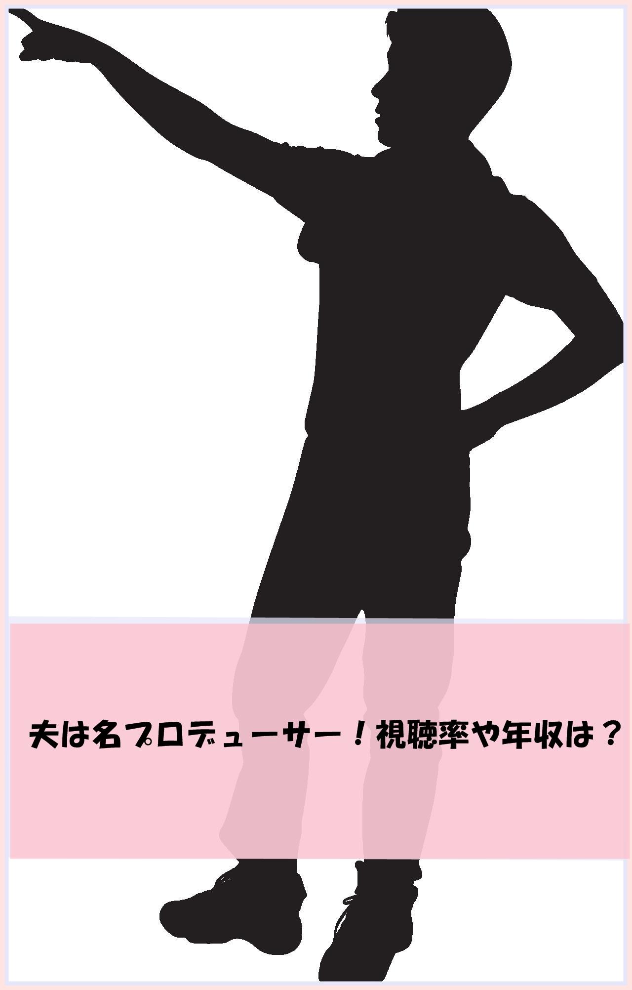 小渕優子の夫、小渕克陽は名プロデューサー!代表作の視聴率や年収は?