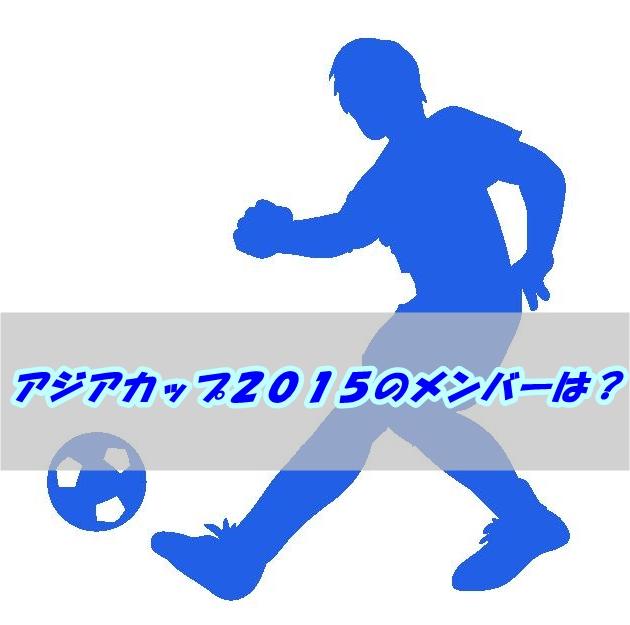 サッカーアジアカップ2015の日本代表メンバーを予想!正GKは誰?