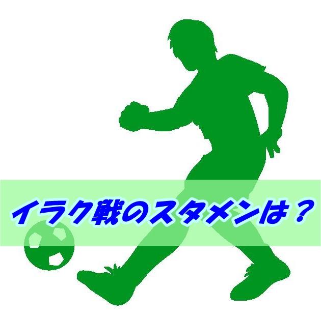 サッカーアジアカップ2015の日本代表のイラク戦のスタメン予想は?