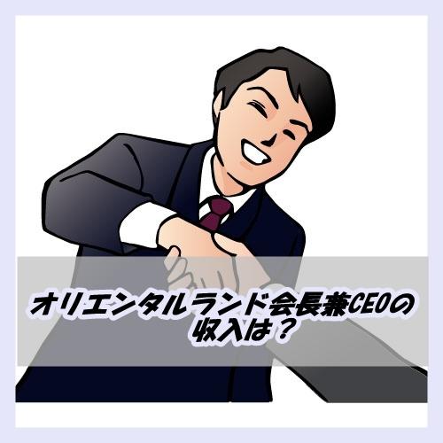 加賀見俊夫(オリエンタルランド会長兼CEO)の年収や資産は?