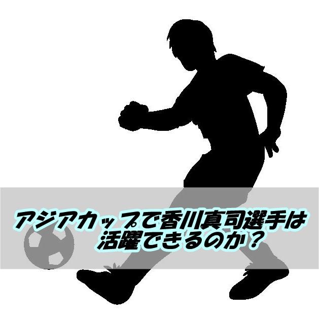 アジアカップ2015で香川真司は必要か?最適起用法と不調の原因は?