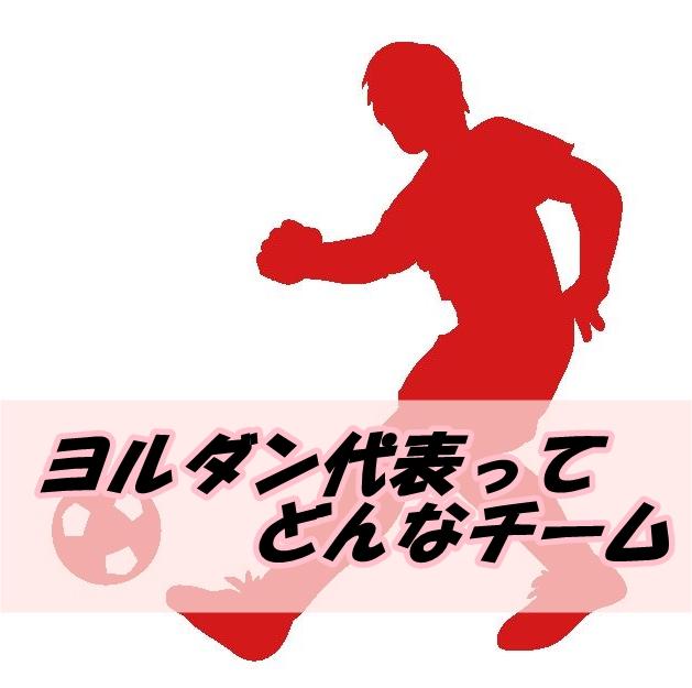 サッカーアジアカップ2015のヨルダン代表の強さや注目選手は?