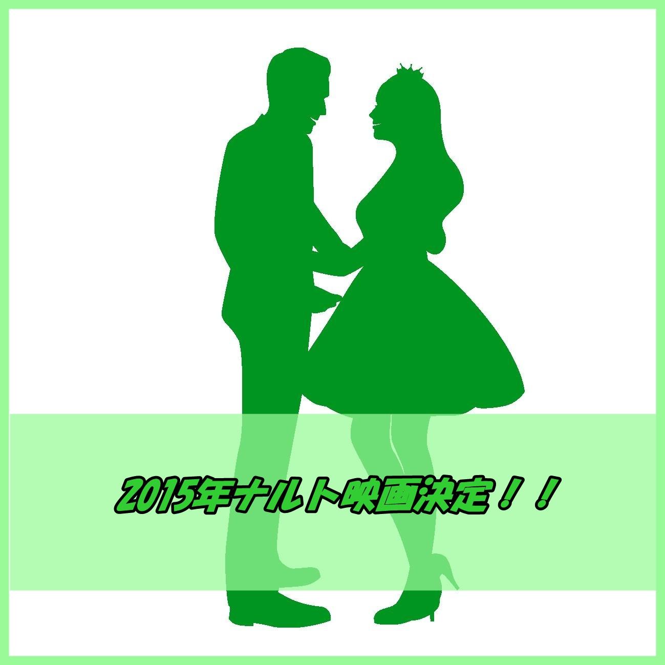 映画ナルト2015のネタバレ、あらすじ予想!ボルトとサラダの恋は?