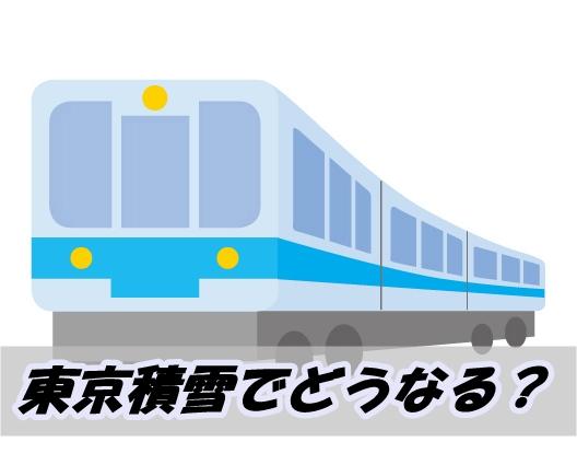 2015年1月30日、雪の東京での影響は?電車はどうなる?