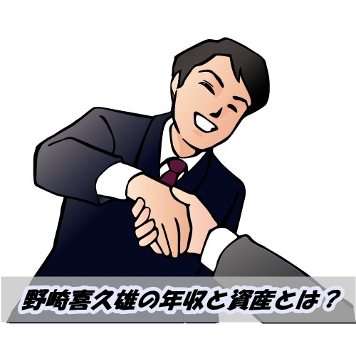 野崎喜久雄(のざき牛)の年収(収入)や資産(推定)は?