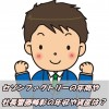 セゾンファクトリー社長齋藤峰彰 の年収や資産、年商はいくら?