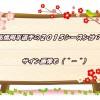 中日、高橋周平【動画】の2015年の予想成績は?サイン画像は?