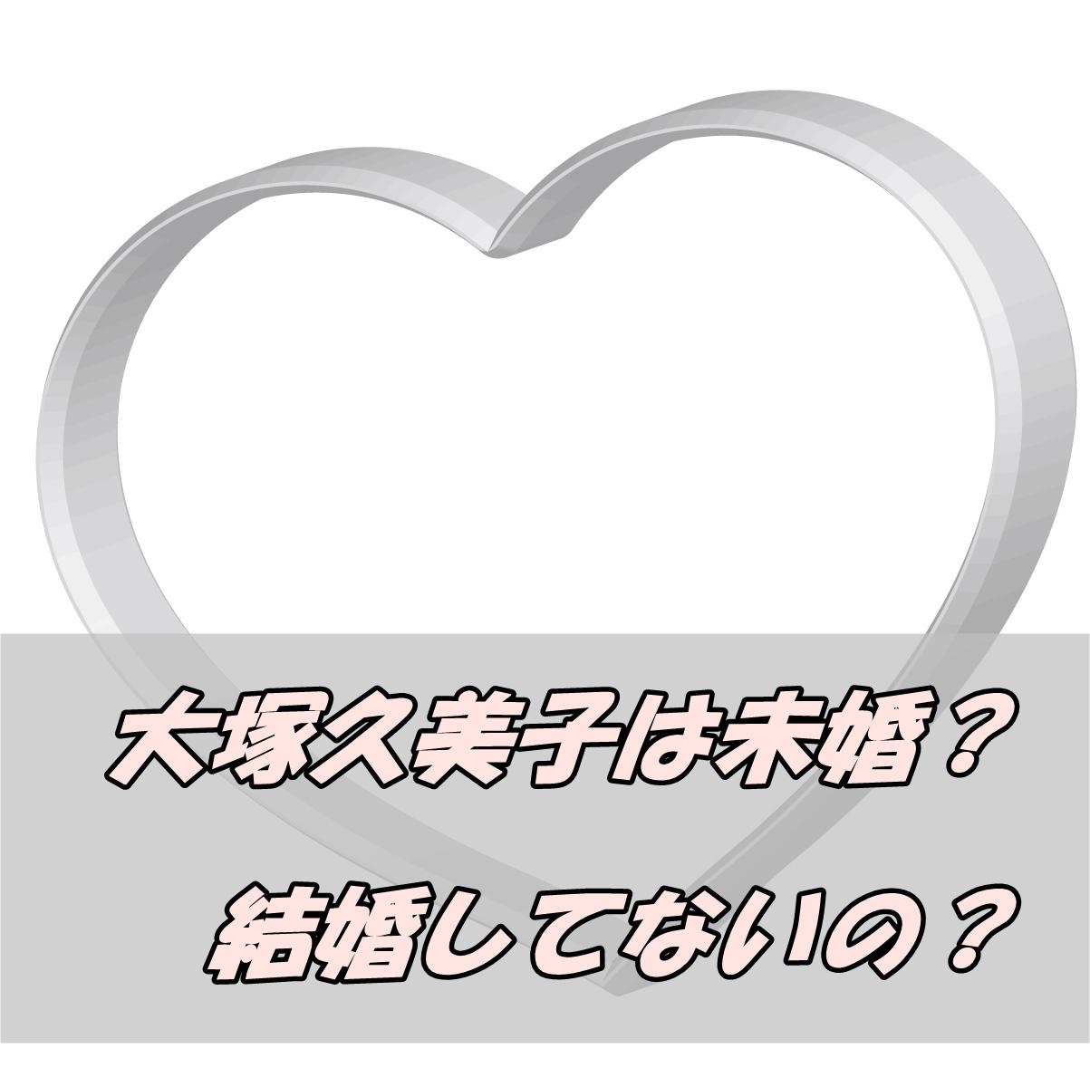 大塚家具の大塚久美子社長は未婚の噂、結婚して夫いないの?