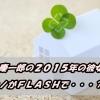 小山慶一郎の2015年の彼女は誰?元カノがflashで?
