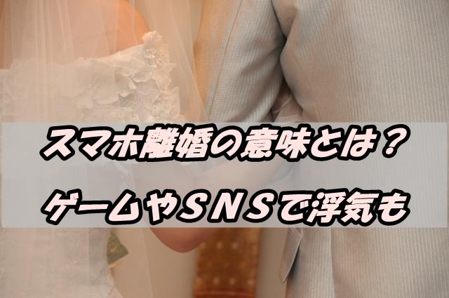 スマホ離婚の意味とは?ゲームやライン、SNSで浮気も増化中!