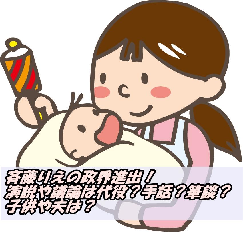斉藤りえが政界へ!議論や演説は代役や手話や筆談?夫や子供は?