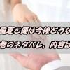 【漫画】碧井風夏と優は今後どうなる?6巻のネタバレ内容は?
