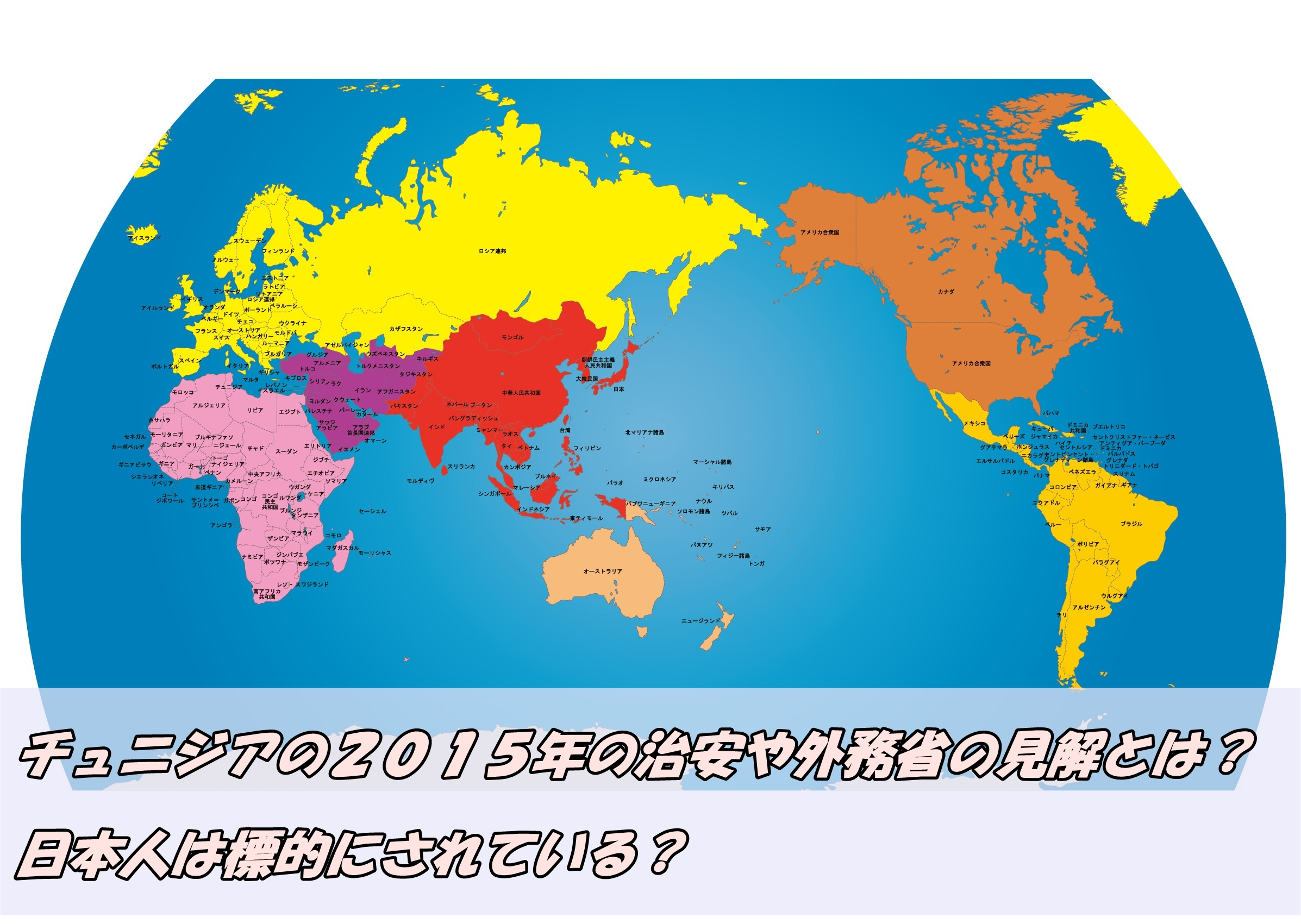 チュニジアの2015年の治安について外務省の見解は?日本人は標的?