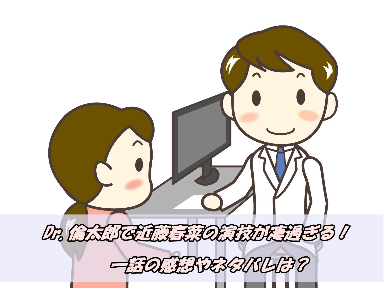 Dr.倫太郎で近藤春菜の演技が凄過ぎる!一話の感想やネタバレは?