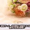 戦う!書店ガール、北村亜紀と結婚するのは誰?原作では実は新婚!