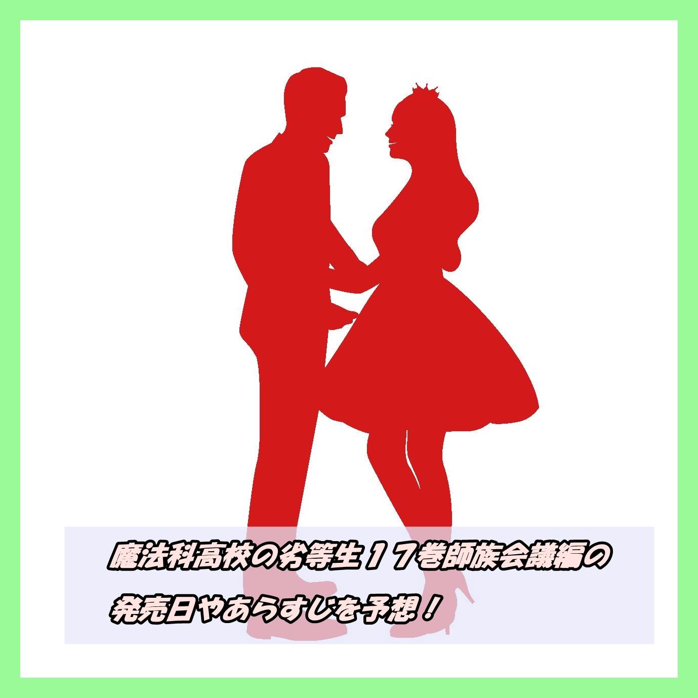 魔法科高校の劣等生17巻師族会議編の発売日やあらすじを予想!