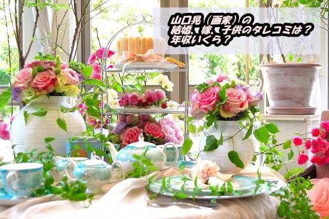 山口晃(画家)の結婚、嫁、子供のタレコミは?年収いくら?