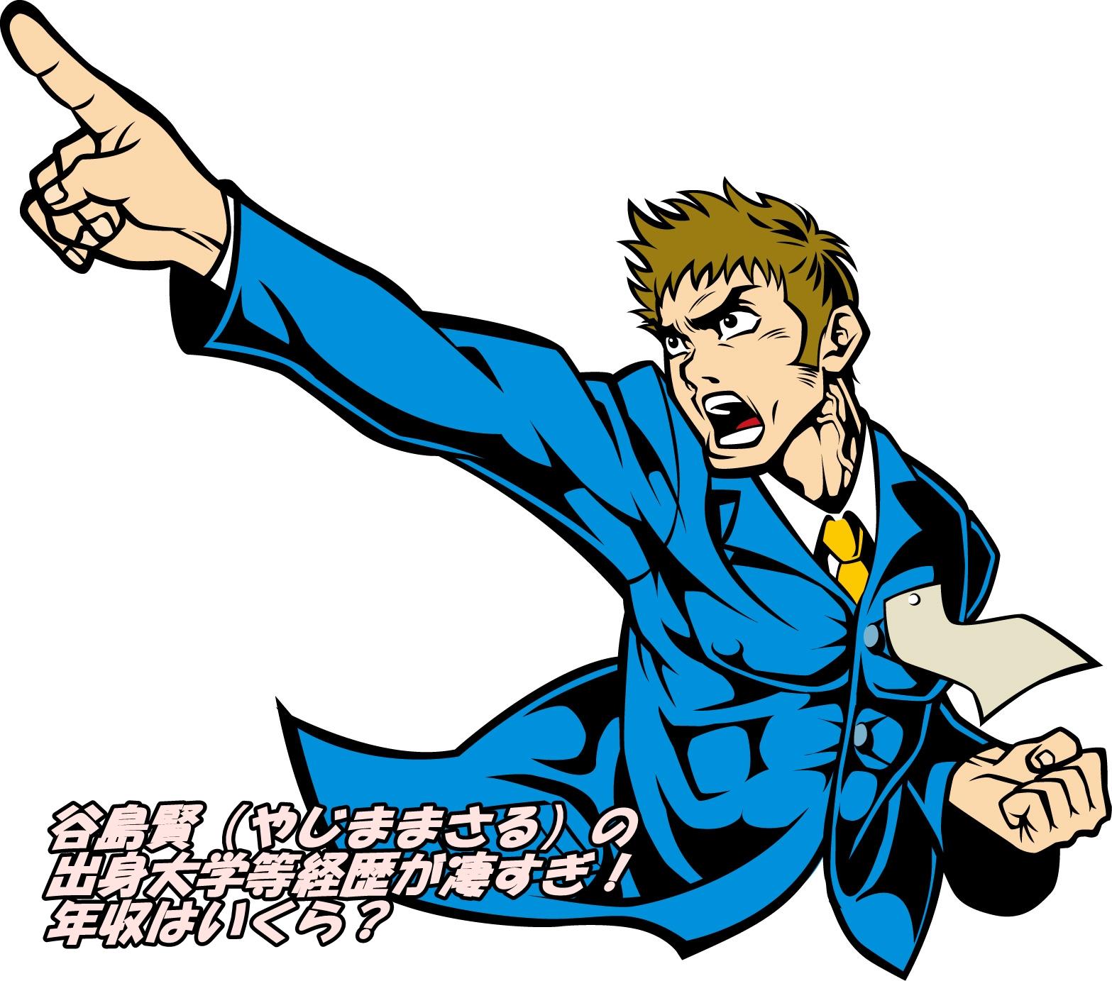 谷島賢(やじままさる)の出身大学等経歴が凄すぎ!年収はいくら?