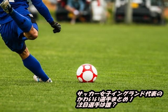 サッカー女子イングランド代表のかわいい選手まとめ!注目選手は誰?
