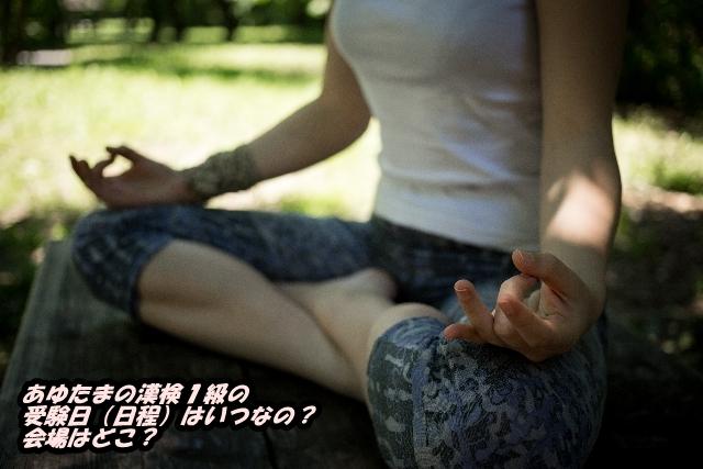 あゆたまの漢検1級の受験日(日程)はいつなの?会場はどこ?