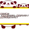 岡田千尋の「動物園いらない」発言がヤバい!結婚や年収について!