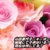 山田喜代子(キーボー)は結婚して子供はいる?現在は何してる?