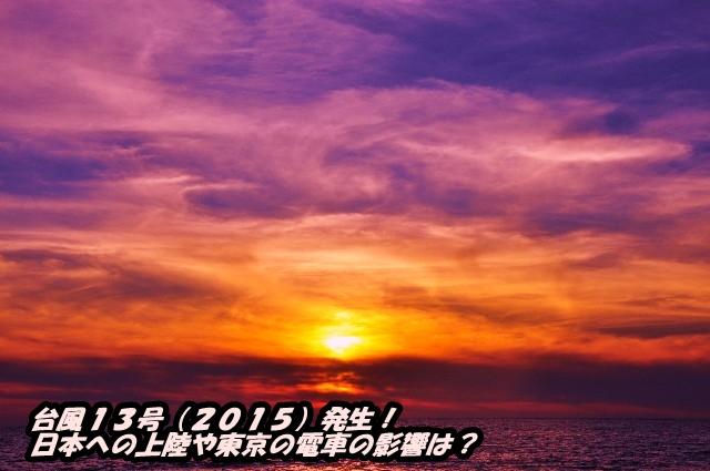 台風13号(2015)発生!日本への上陸や東京の電車の影響は?