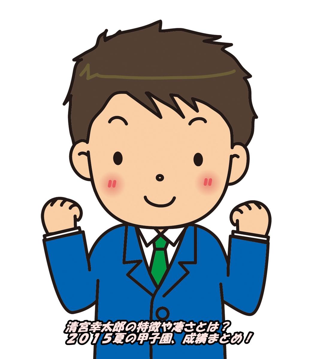 清宮幸太郎の特徴や凄さとは?2015夏の甲子園、成績まとめ!
