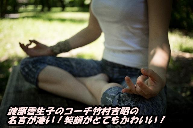 渡部香生子のコーチ竹村吉昭の名言が凄い!笑顔がとてもかわいい!