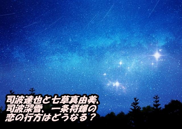 司波達也と七草真由美、司波深雪、一条将輝の恋の行方はどうなる?