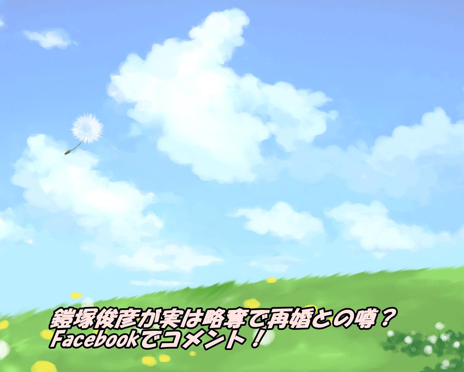 鎧塚俊彦が実は略奪で再婚との噂?Facebookでコメント!