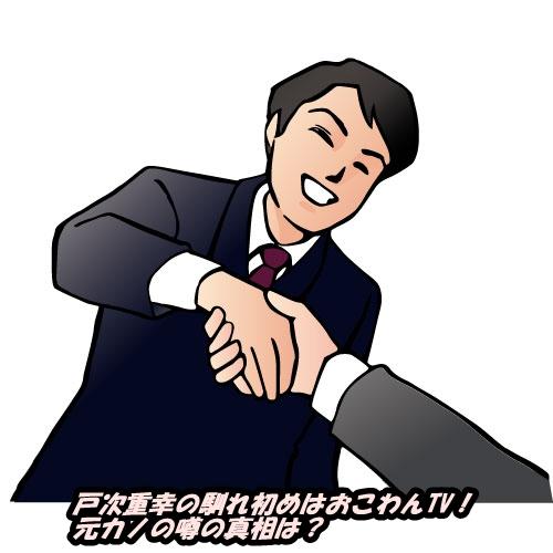 戸次重幸の馴れ初めはおこわんTV!元カノの噂の真相は?