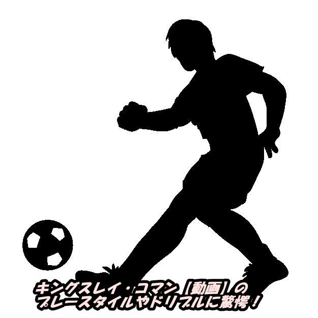 キングスレイ・コマン【動画】のプレースタイルやドリブルに驚愕!