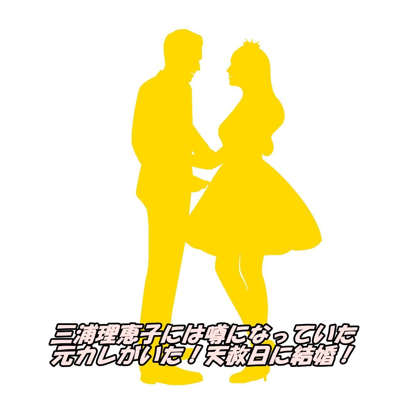 三浦理恵子には噂になっていた元カレがいた!天赦日に結婚!