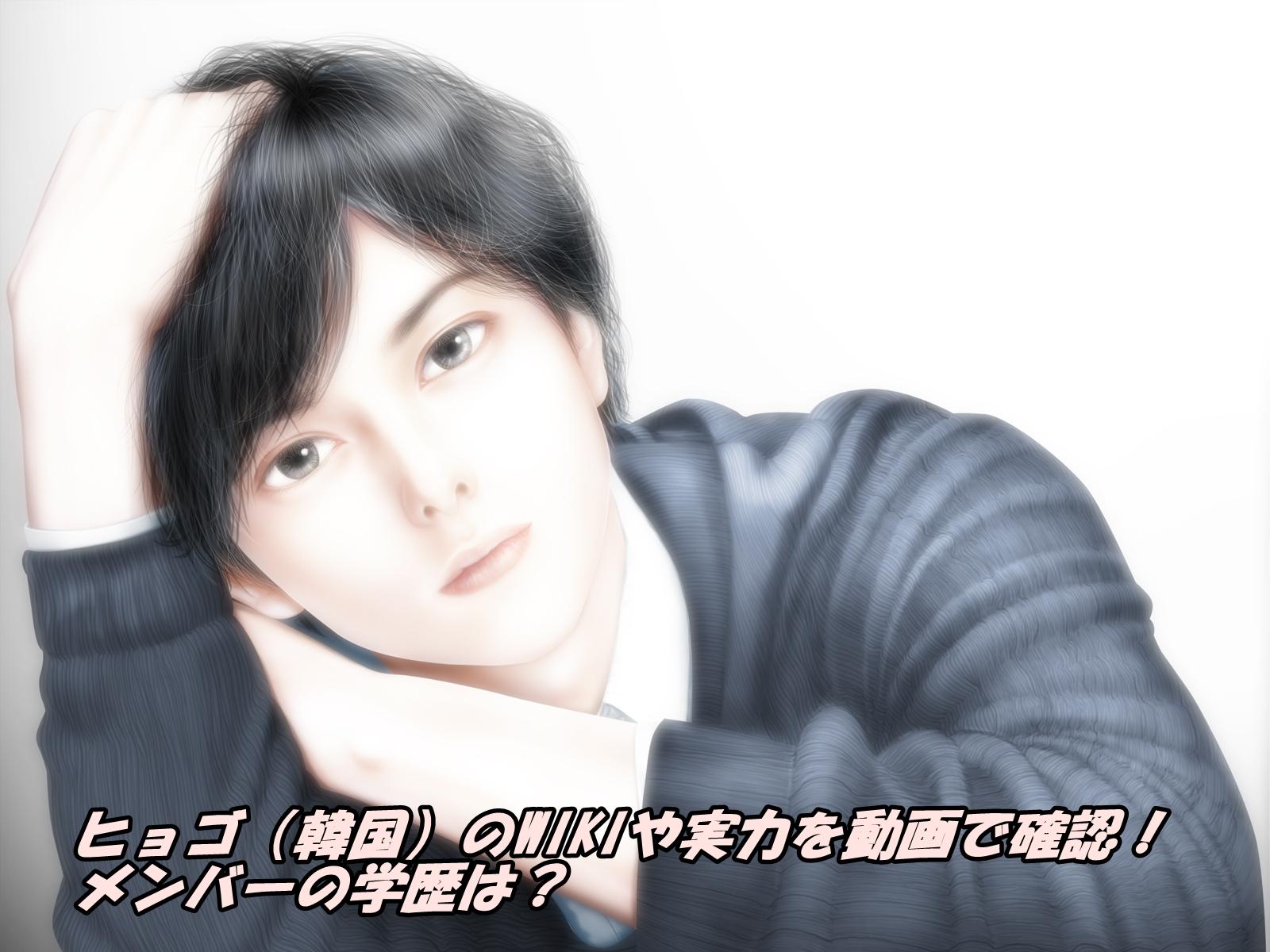 ヒョゴ(韓国)のWIKIや実力を動画で確認!メンバーの学歴は?
