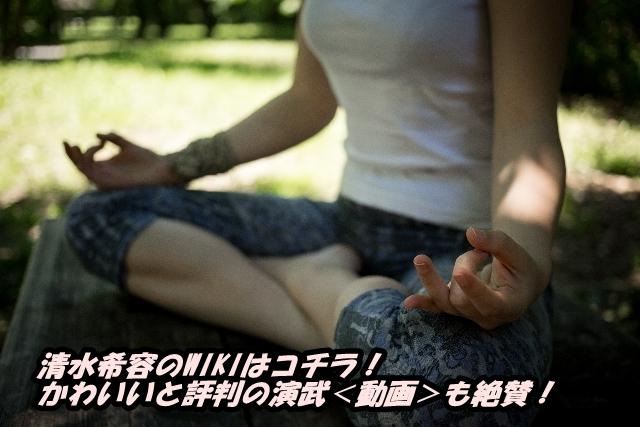 清水希容のWIKIはコチラ!かわいいと評判の演武<動画>も絶賛!