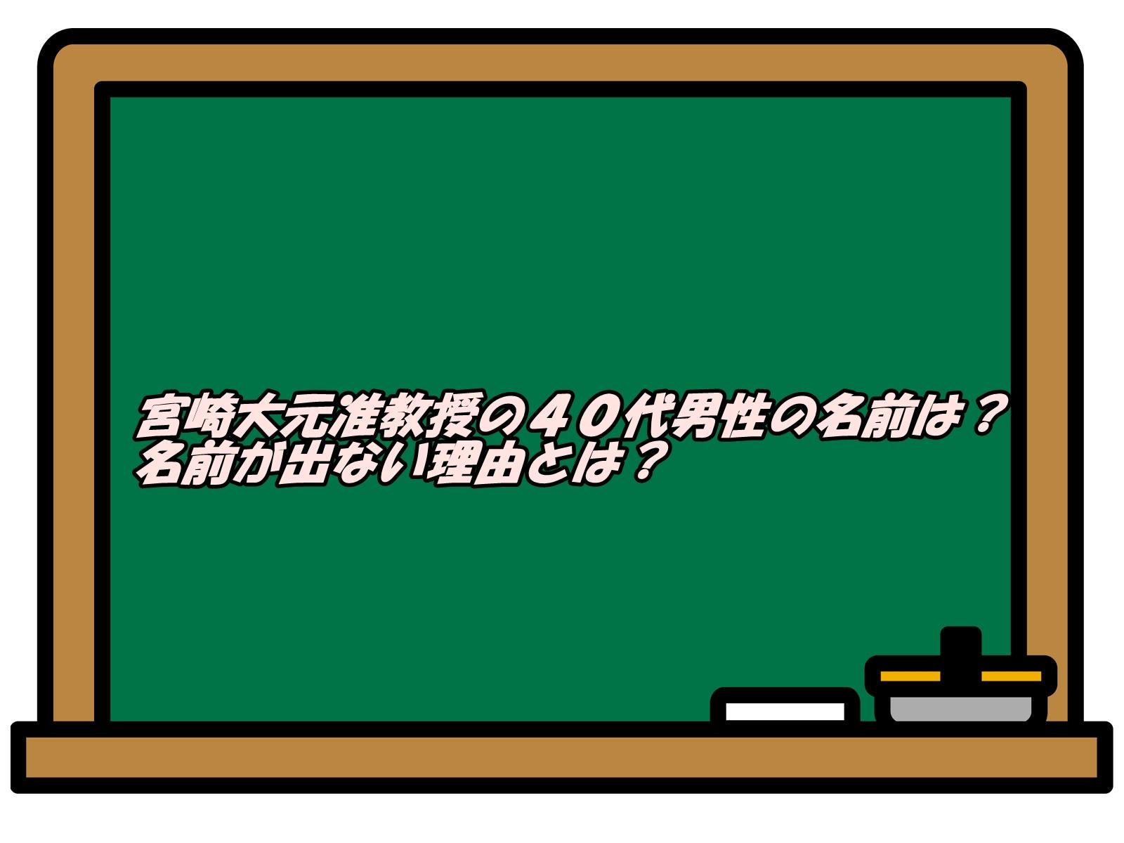 宮崎大元准教授の40代男性の名前は?名前が出ない理由とは?