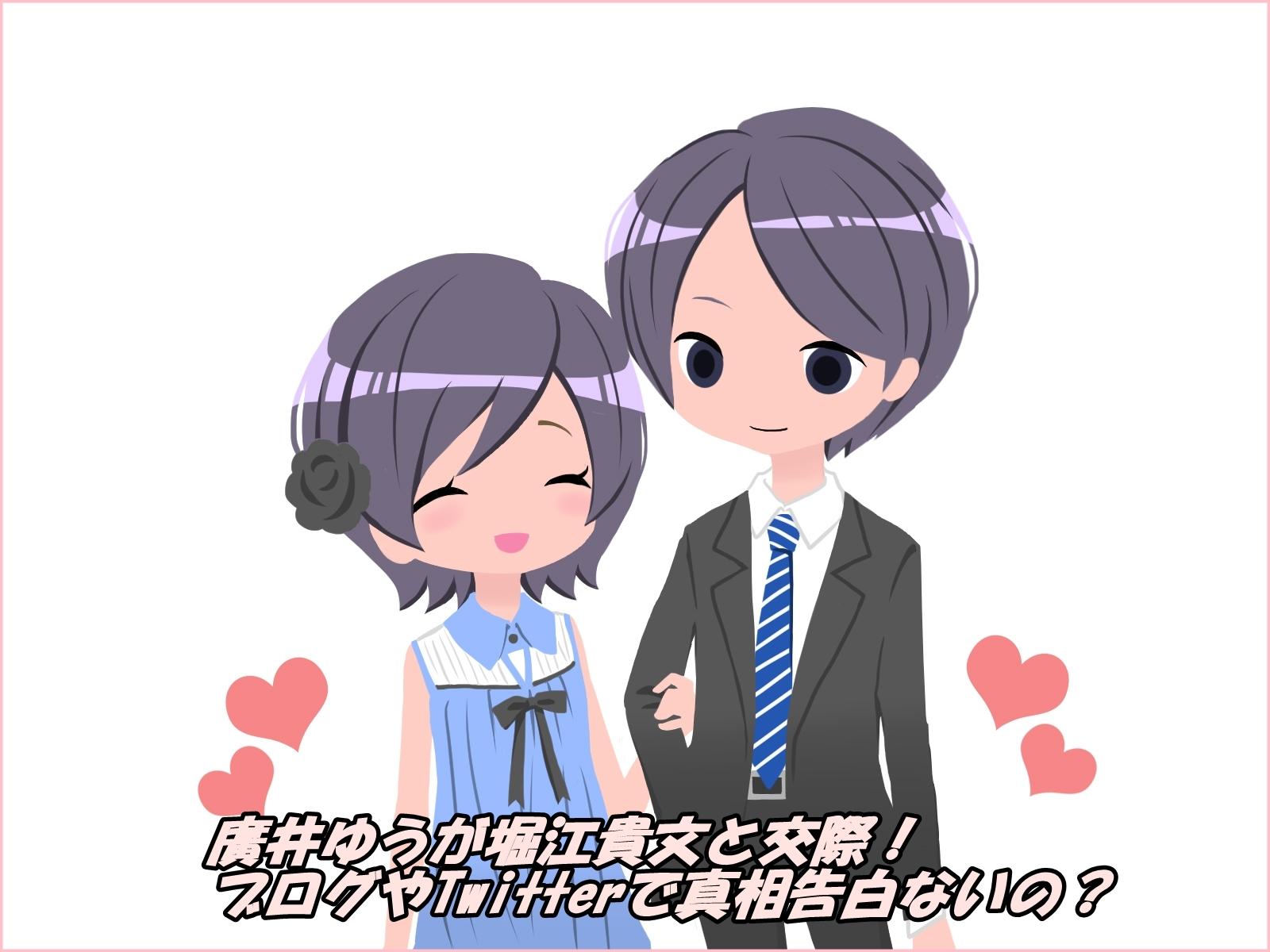 廣井ゆうが堀江貴文と交際!ブログやTwitterで真相告白ないの?