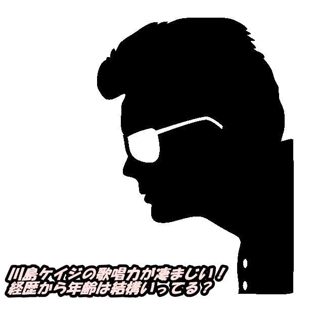 川島ケイジの歌唱力が凄まじい!経歴から年齢は結構いってる?