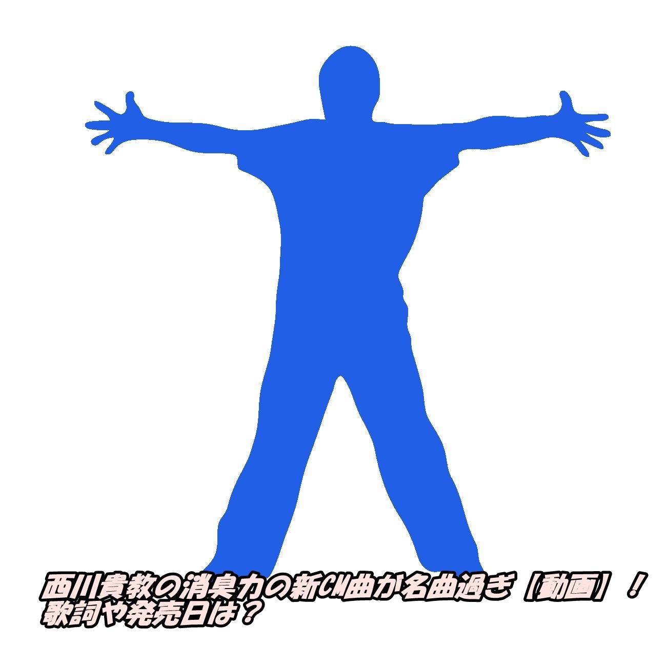 西川貴教の消臭力の新CM曲が名曲過ぎ【動画】!歌詞や発売日は?
